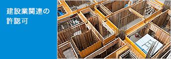 建設業関連の許認可
